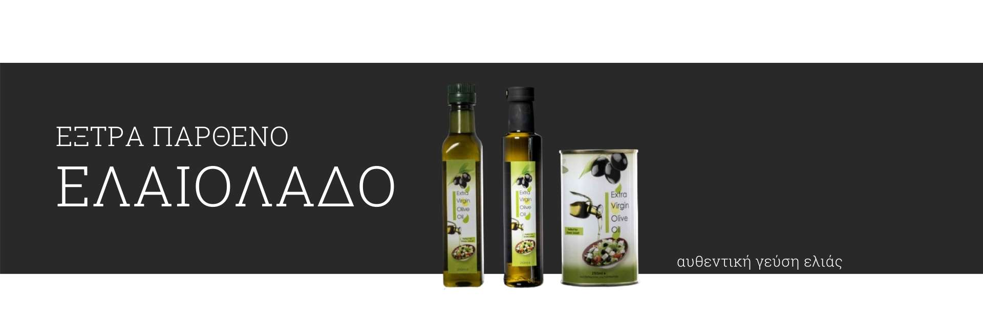 EVOO - Buy Extra Virgin Olive Oil from Rhodes