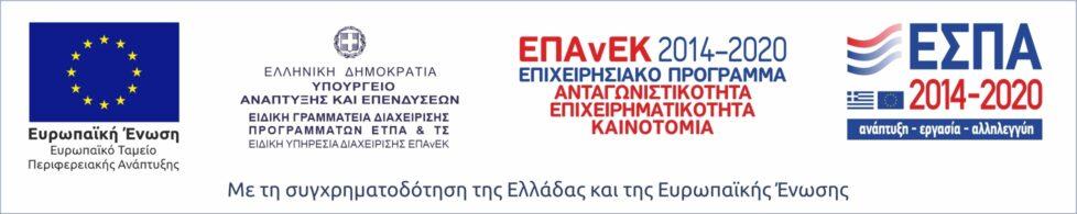 logos of: EU - Greece - EPAnEK - ESPA